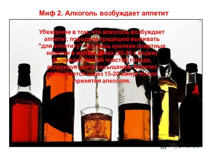 Переизбыток алкоголя усиливает кровоток в коже, что приносит приятное ощущение тепла. Однако в этом случае усиливается и теплоотдача организма. У человека сохраняется ощущение обогрева, но организм остывает еще больше.