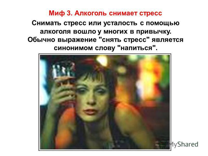 Миф 2. Алкоголь возбуждает аппетит Убеждение в том, что алкоголь возбуждает аппетит, породило традицию выпивать