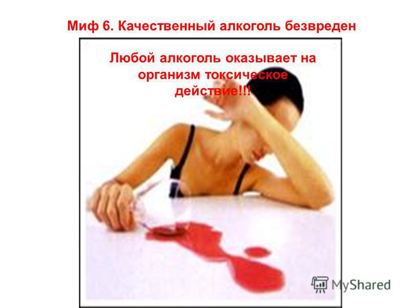 Миф 5. Алкоголь понижает давление Алкоголь усиливают частоту сердцебиения. напрямую зависит от объема крови, А артериальное давление напрямую зависит от объема крови,