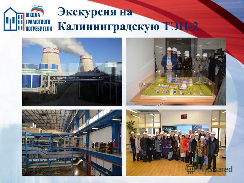 Экскурсия на Калининградскую ТЭЦ-2
