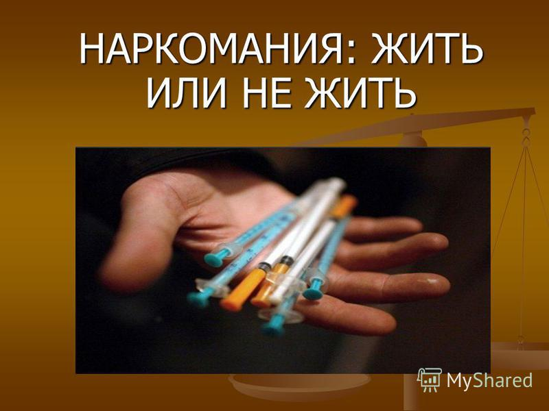 НАРКОМАНИЯ: ЖИТЬ ИЛИ НЕ ЖИТЬ Минск, 2010