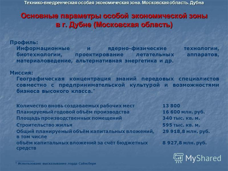 Технико-внедренческая особая экономическая зона. Московская область. Дубна Основные параметры особой экономической зоны в г. Дубне (Московская область) Профиль: Информационные и ядерно-физические технологии, биотехнологии, проектирование летательных