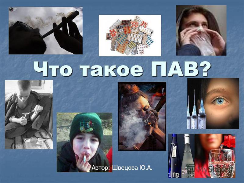 Что такое ПАВ? Автор: Швецова Ю.А.