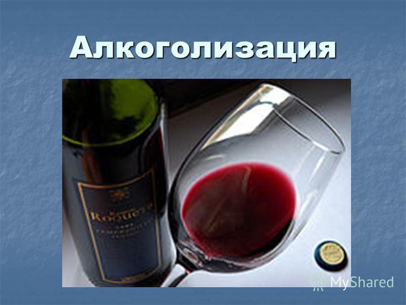 Алкоголизация