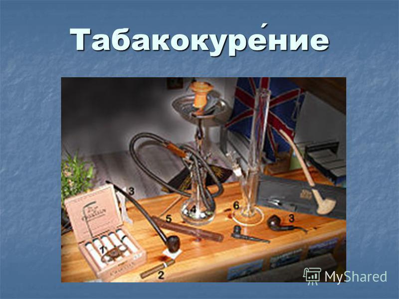 Табакокуренее