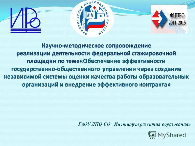 ГАОУ ДПО СО «Институт развития образования»