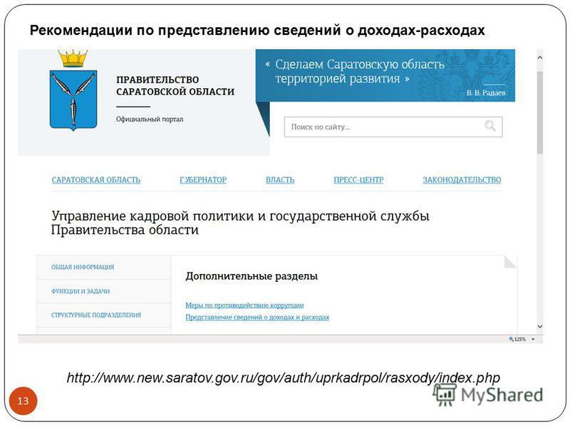 Рекомендации по представлению сведений о доходах-расходах http://www.new.saratov.gov.ru/gov/auth/uprkadrpol/rasxody/index.php 13