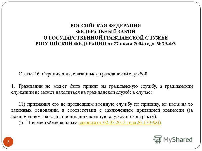 Антикоррупционный Пакет Военнослужащего Образец Заполнения - фото 4