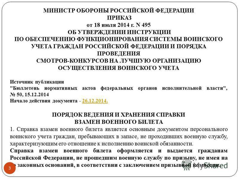 антикоррупционный пакет военнослужащего образец заполнения