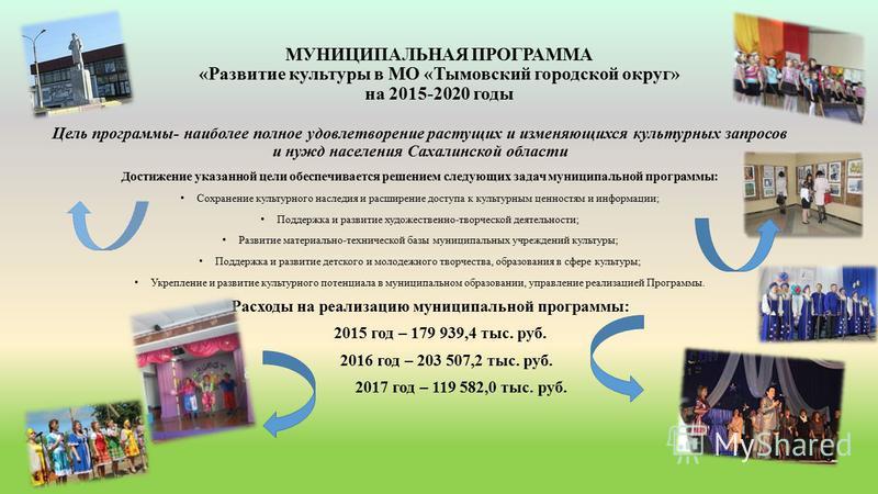 МУНИЦИПАЛЬНАЯ ПРОГРАММА «Развитие культуры в МО «Тымовский городской округ» на 2015-2020 годы