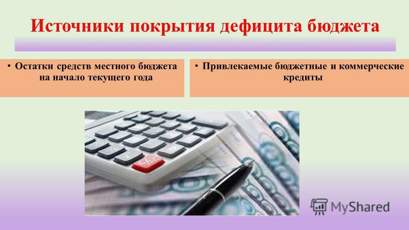 Источники покрытия дефицита бюджета Остатки средств местного бюджета на начало текущего года Привлекаемые бюджетные и коммерческие кредиты