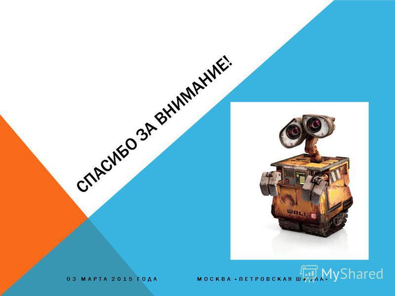 СПАСИБО ЗА ВНИМАНИЕ! 03 МАРТА 2015 ГОДА МОСКВА «ПЕТРОВСКАЯ ШКОЛА»