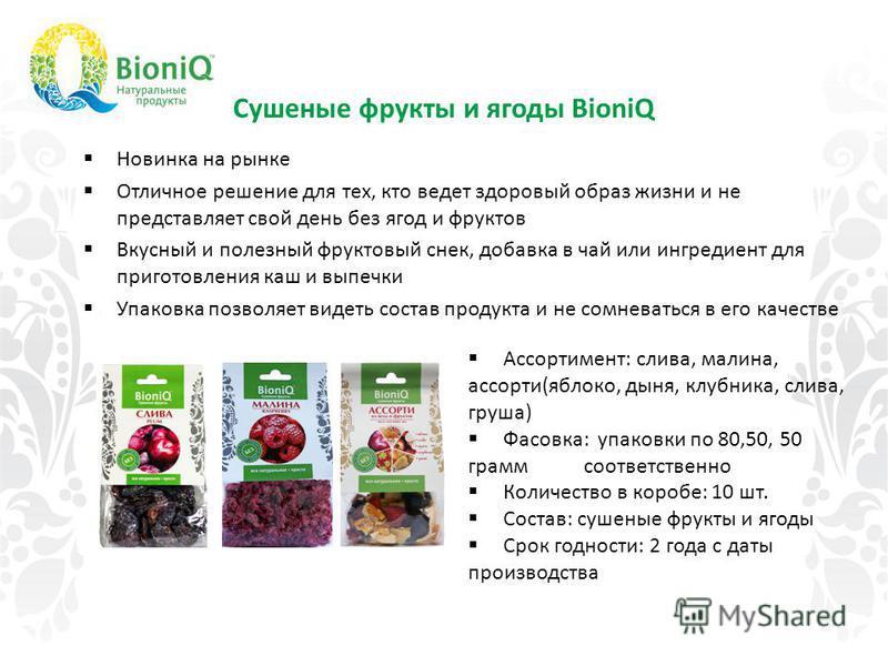 Сушеные фрукты и ягоды BioniQ Новинка на рынке Отличное решение для тех, кто ведет здоровый образ жизни и не представляет свой день без ягод и фруктов Вкусный и полезный фруктовый снек, добавка в чай или ингредиент для приготовления каш и выпечки Упа