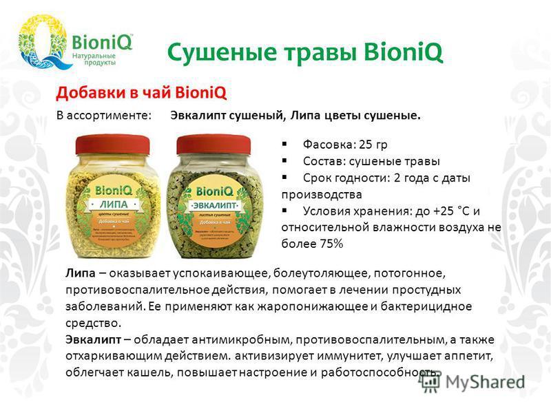 Сушеные травы BioniQ Добавки в чай BioniQ В ассортименте: Эвкалипт сушеный, Липа цветы сушеные. Фасовка: 25 гр Состав: сушеные травы Срок годности: 2 года с даты производства Условия хранения: до +25 °С и относительной влажности воздуха не более 75%