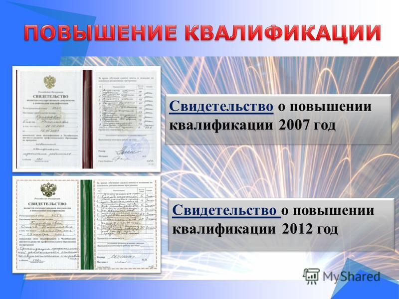 Свидетельство Свидетельство о повышении квалификации 2007 год Свидетельство Свидетельство о повышении квалификации 2007 год Свидетельство Свидетельство о повышении квалификации 2012 год Свидетельство Свидетельство о повышении квалификации 2012 год