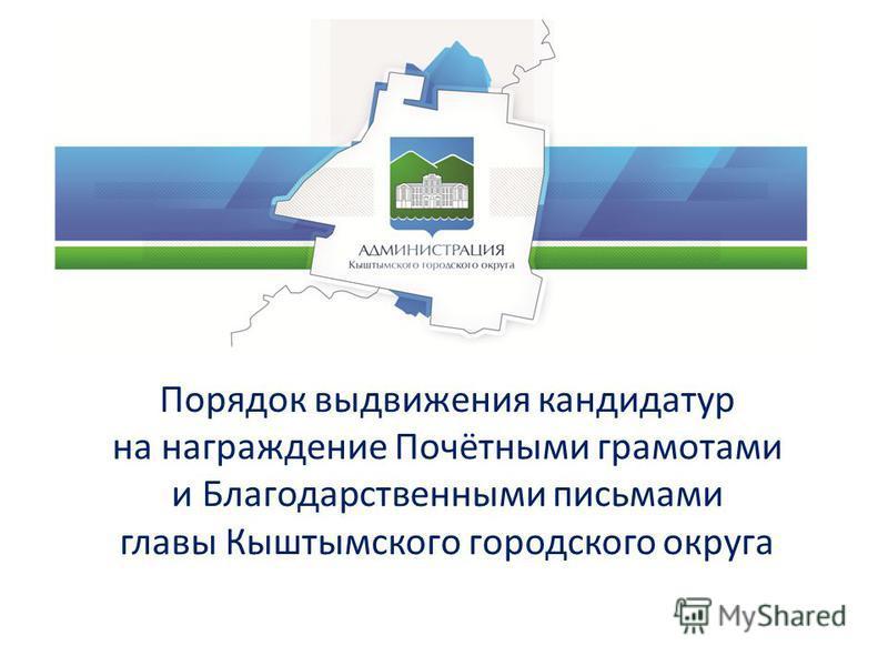 Порядок выдвижения кандидатур на награждение Почётными грамотами и Благодарственными письмами главы Кыштымского городского округа