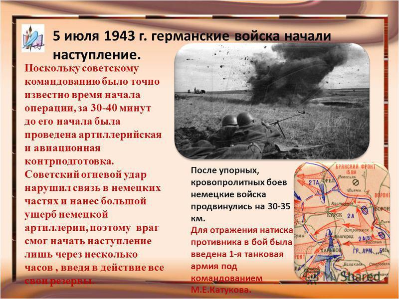Поскольку советскому командованию было точно известно время начала операции, за 30-40 минут до его начала была проведена артиллерийская и авиационная контрподготовка. Советский огневой удар нарушил связь в немецких частях и нанес большой ущерб немецк