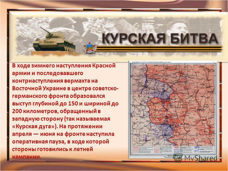 В ходе зимнего наступления Красной армии и последовавшего контрнаступления вермахта на Восточной Украине в центре советско- германского фронта образовался выступ глубиной до 150 и шириной до 200 километров, обращенный в западную сторону (так называем