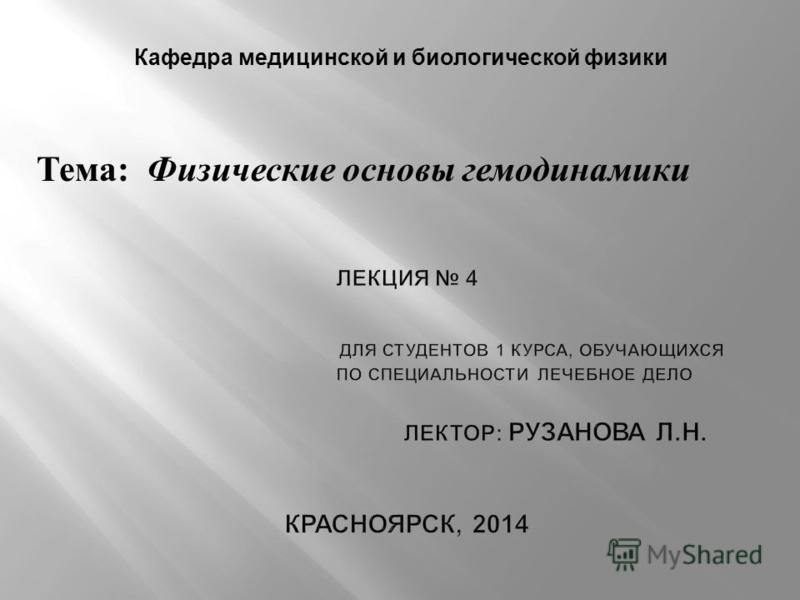 Тема : Физические основы гемодинамики Кафедра медицинской и биологической физики