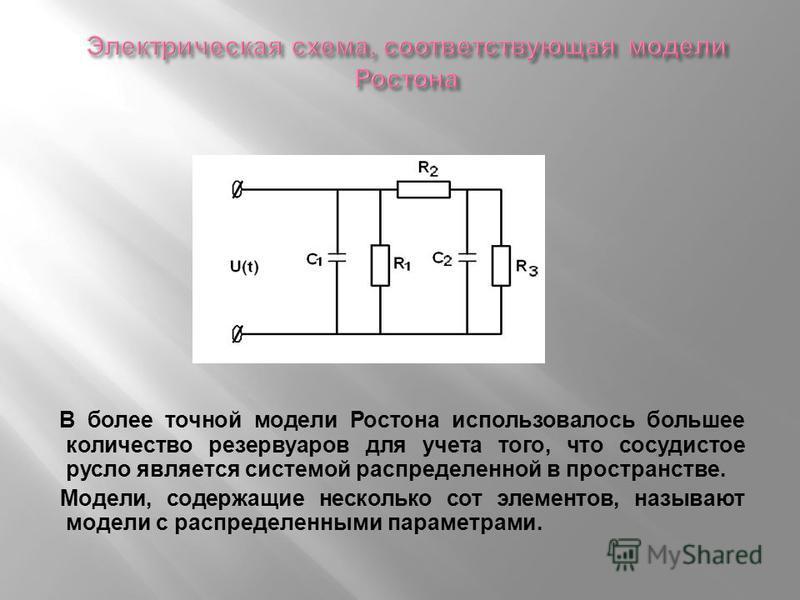 В более точной модели Ростона использовалось большее количество резервуаров для учета того, что сосудистое русло является системой распределенной в пространстве. Модели, содержащие несколько сот элементов, называют модели с распределенными параметрам