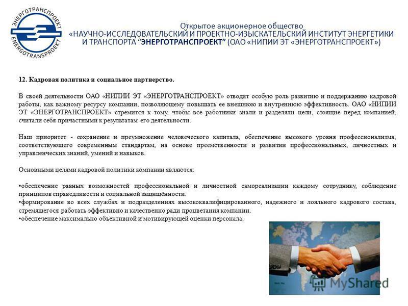 Открытое акционерное общество «НАУЧНО-ИССЛЕДОВАТЕЛЬСКИЙ И ПРОЕКТНО-ИЗЫСКАТЕЛЬСКИЙ ИНСТИТУТ ЭНЕРГЕТИКИ И ТРАНСПОРТА ЭНЕРГОТРАНСПРОЕКТ (ОАО «НИПИИ ЭТ «ЭНЕРГОТРАНСПРОЕКТ») 12. Кадровая политика и социальное партнерство. В своей деятельности ОАО «НИПИИ Э