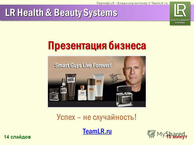 Партнёр LR – Владимир Антонов © TeamLR.ru Презентация бизнеса TeamLR.ru LR Health & Beauty Systems Успех – не случайность! 14 слайдов 15 минут