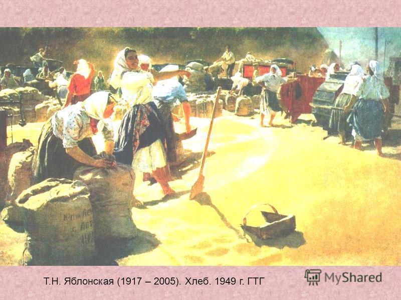 Т.Н. Яблонская (1917 – 2005). Хлеб. 1949 г. ГТГ