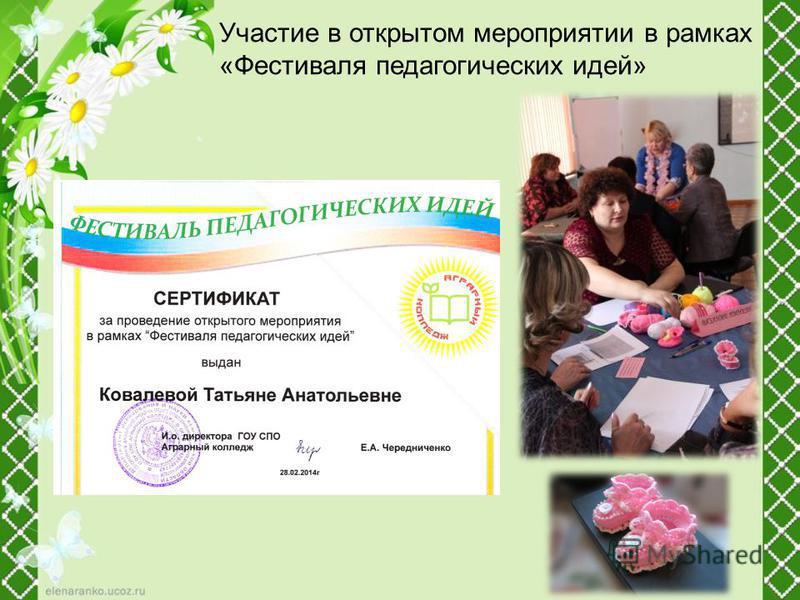Участие в открытом мероприятии в рамках «Фестиваля педагогических идей»
