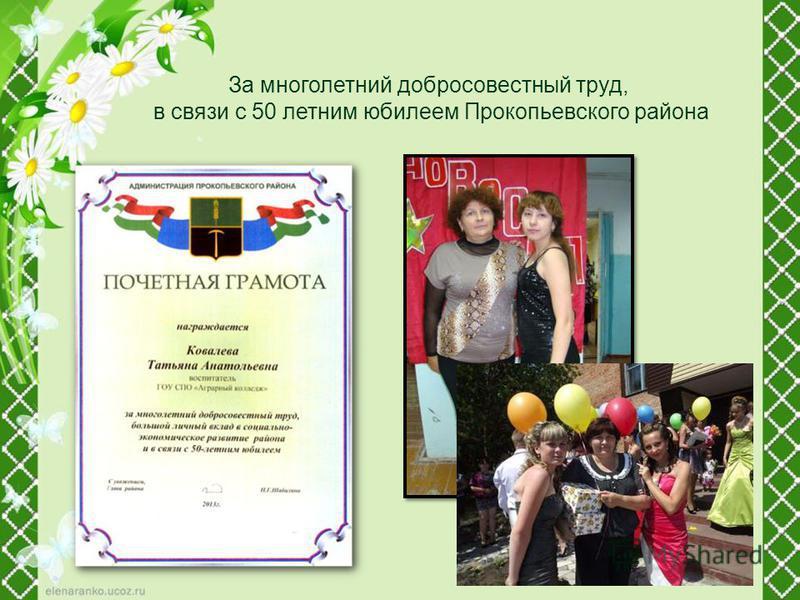 За многолетний добросовестный труд, в связи с 50 летним юбилеем Прокопьевского района