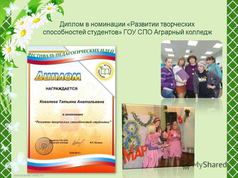 Диплом в номинации «Развитии творческих способностей студентов» ГОУ СПО Аграрный колледж