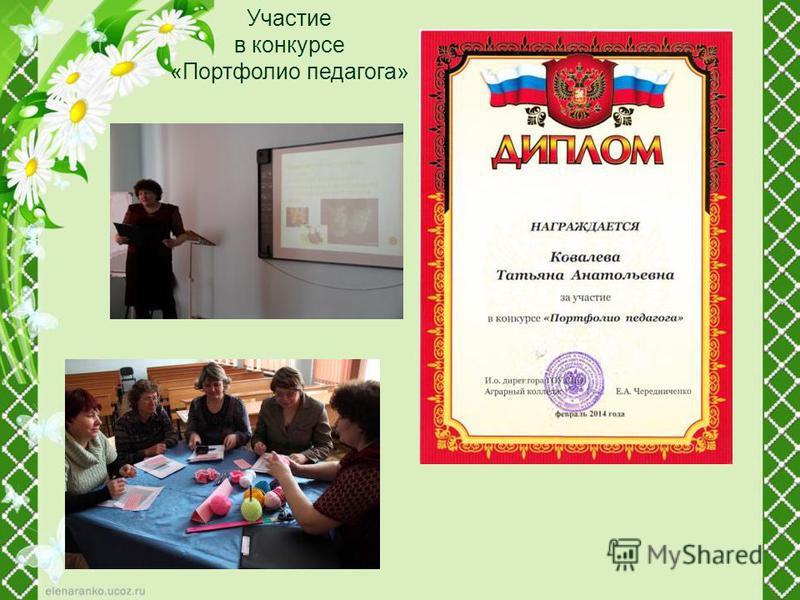 Участие в конкурсе «Портфолио педагога»