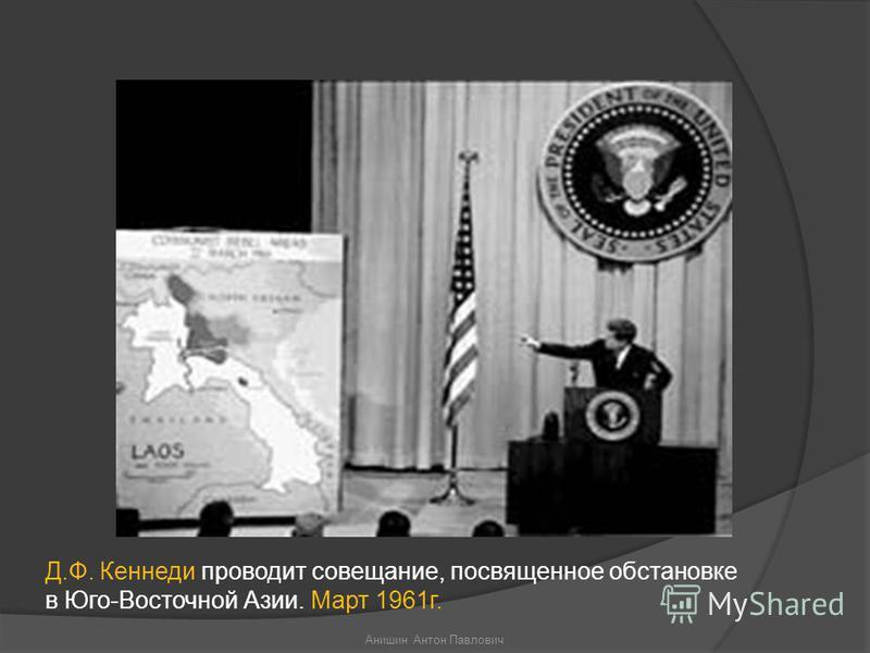 Д.Ф. Кеннеди проводит совещание, посвященное обстановке в Юго-Восточной Азии. Март 1961 г. Анишин Антон Павлович