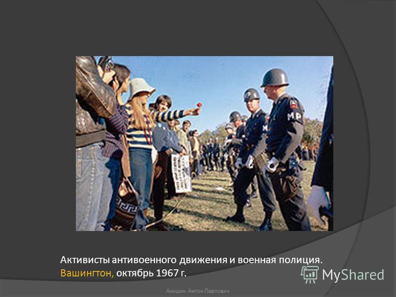 Активисты антивоенного движения и военная полиция. Вашингтон, октябрь 1967 г. Анишин Антон Павлович