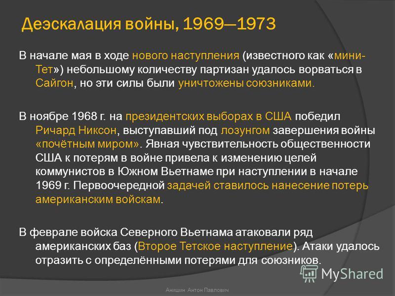 Деэскалация войны, 19691973 В начале мая в ходе нового наступления (известного как «мини- Тет») небольшому количеству партизан удалось ворваться в Сайгон, но эти силы были уничтожены союзниками. В ноябре 1968 г. на президентских выборах в США победил