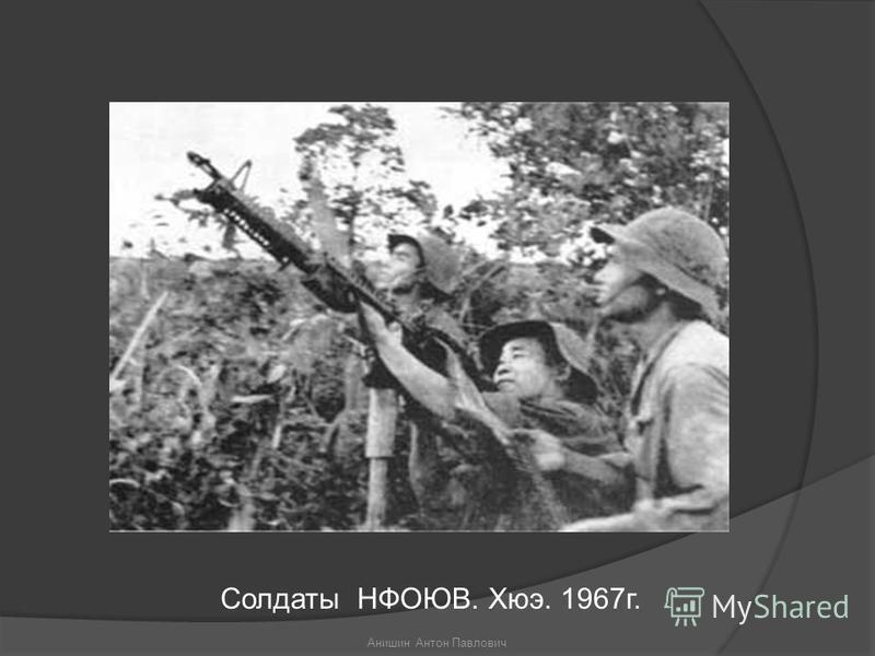 Солдаты НФОЮВ. Хюэ. 1967 г. Анишин Антон Павлович