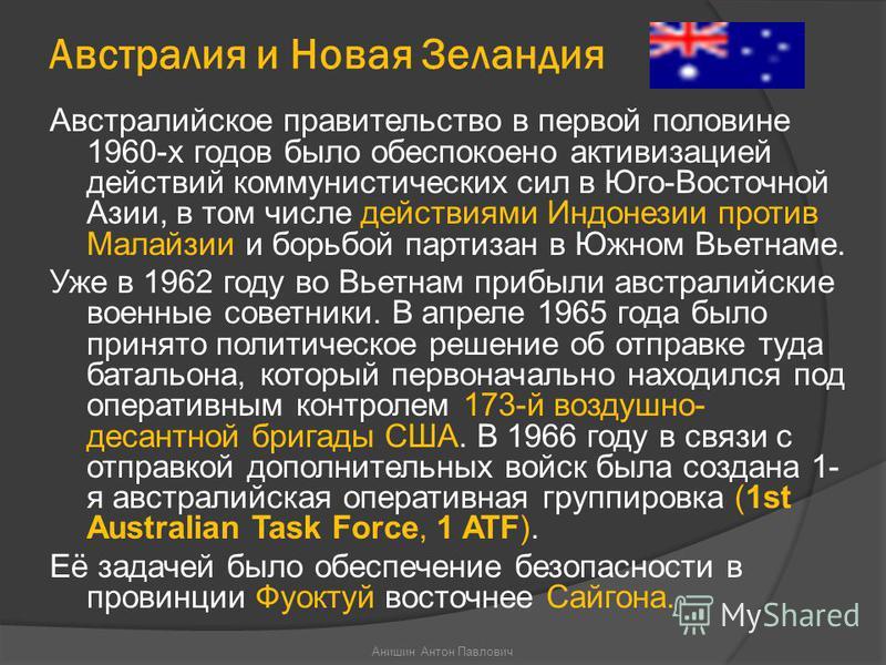 Австралия и Новая Зеландия Австралийское правительство в первой половине 1960-х годов было обеспокоено активизацией действий коммунистических сил в Юго-Восточной Азии, в том числе действиями Индонезии против Малайзии и борьбой партизан в Южном Вьетна