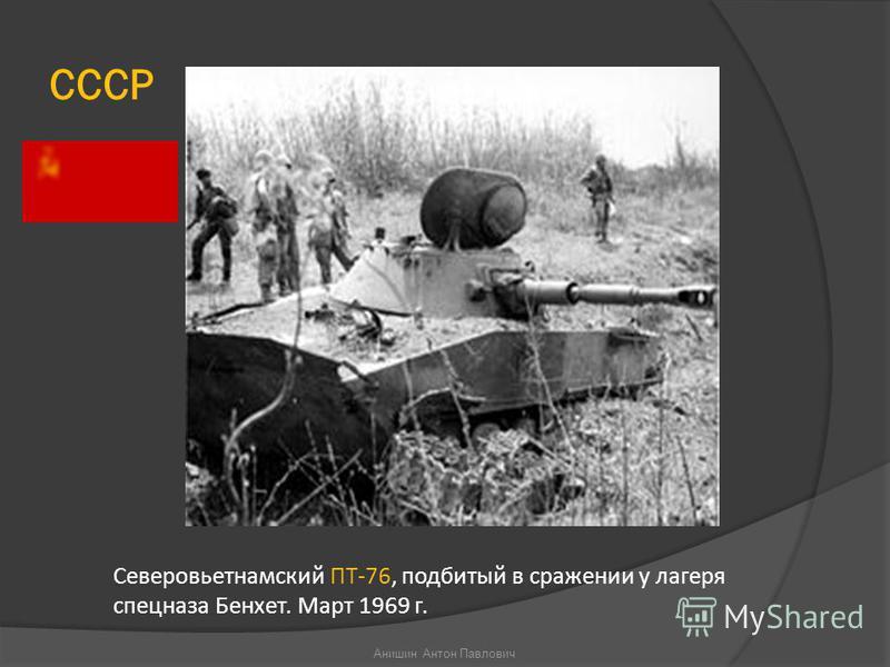 СССР Северовьетнамский ПТ-76, подбитый в сражении у лагеря спецназа Бенхет. Март 1969 г. Анишин Антон Павлович