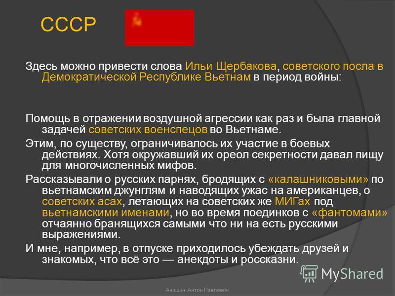 Здесь можно привести слова Ильи Щербакова, советского посла в Демократической Республике Вьетнам в период войны: Помощь в отражении воздушной агрессии как раз и была главной задачей советских военспецов во Вьетнаме. Этим, по существу, ограничивалось