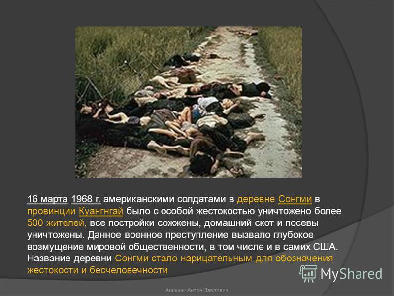 16 марта 1968 г. американскими солдатами в деревне Сонгми в провинции Куангнгай было с особой жестокостью уничтожено более 500 жителей, все постройки сожжены, домашний скот и посевы уничтожены. Данное военное преступление вызвало глубокое возмущение