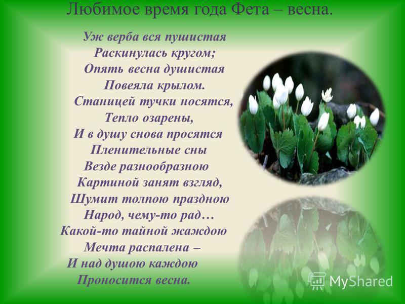 Уж верба вся пушистая Раскинулась кругом; Опять весна душистая Повеяла крылом. Станицей тучки носятся, Тепло озарены, И в душу снова просятся Пленительные сны Везде разнообразною Картиной занят взгляд, Шумит толпою праздною Народ, чему-то рад… Какой-