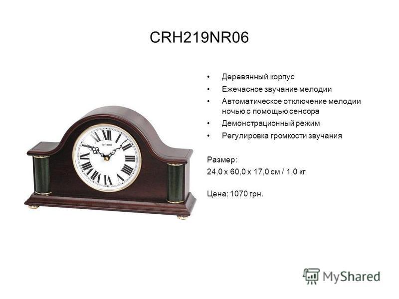 CRH219NR06 Деревянный корпус Ежечасное звучание мелодии Автоматическое отключение мелодии ночью с помощью сенсора Демонстрационный режим Регулировка громкости звучания Размер: 24,0 х 60,0 х 17,0 см / 1,0 кг Цена: 1070 грн.