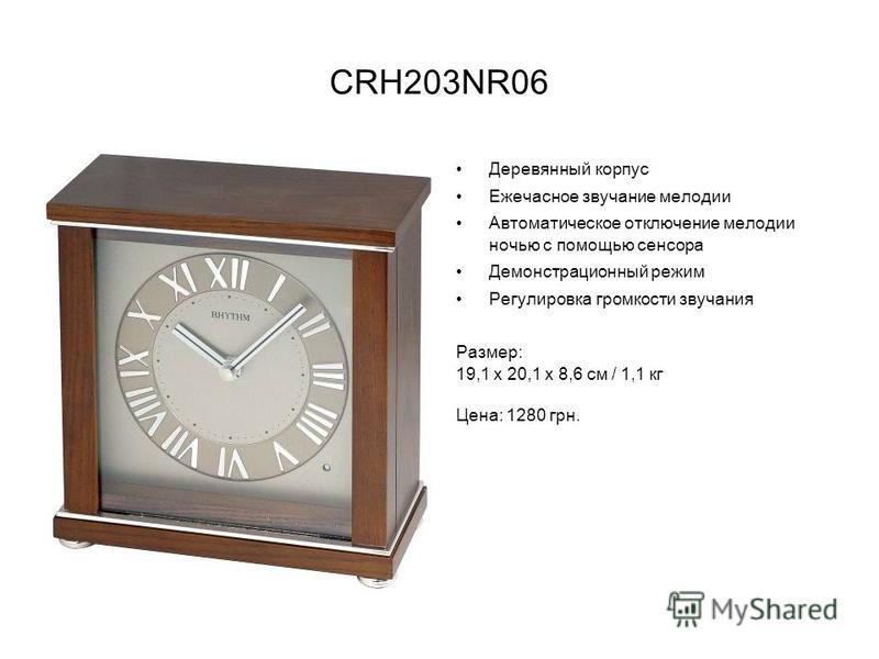 CRH203NR06 Деревянный корпус Ежечасное звучание мелодии Автоматическое отключение мелодии ночью с помощью сенсора Демонстрационный режим Регулировка громкости звучания Размер: 19,1 х 20,1 х 8,6 см / 1,1 кг Цена: 1280 грн.