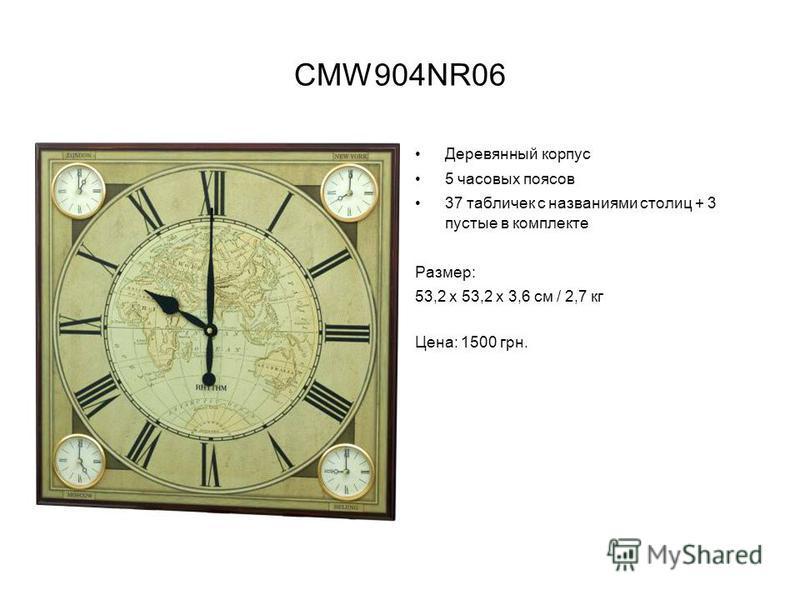 CMW904NR06 Деревянный корпус 5 часовых поясов 37 табличек с названиями столиц + 3 пустые в комплекте Размер: 53,2 х 53,2 х 3,6 см / 2,7 кг Цена: 1500 грн.