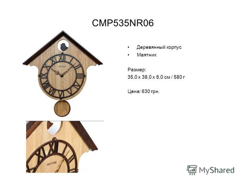 CMP535NR06 Деревянный корпус Маятник Размер: 35,0 х 38,0 х 6,0 см / 580 г Цена: 630 грн.