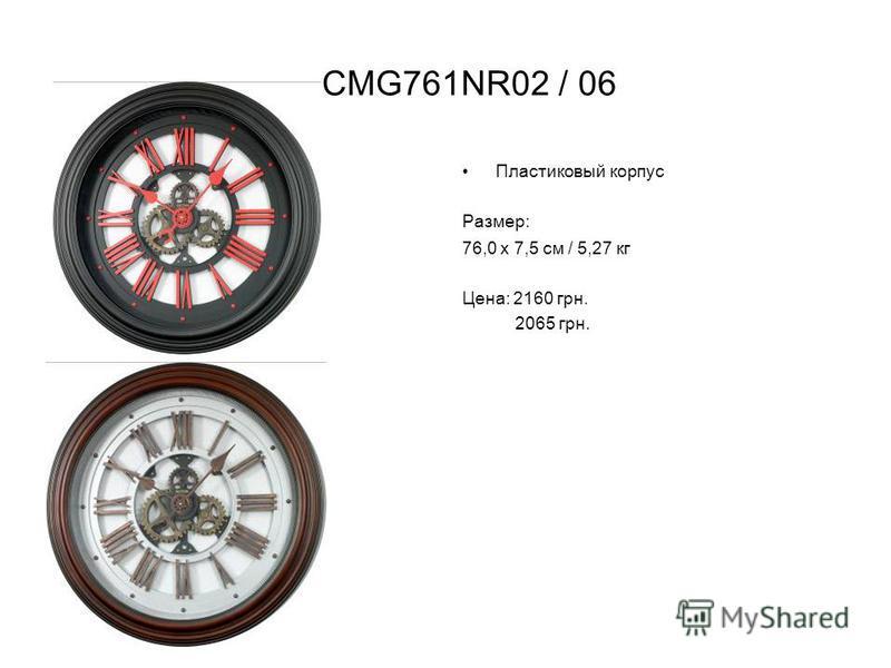 CMG761NR02 / 06 Пластиковый корпус Размер: 76,0 х 7,5 см / 5,27 кг Цена: 2160 грн. 2065 грн.