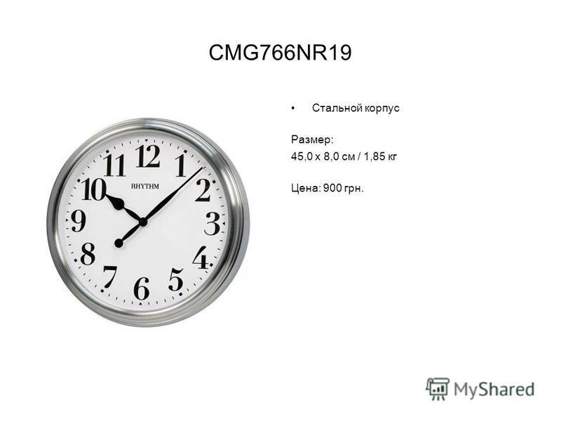 CMG766NR19 Стальной корпус Размер: 45,0 х 8,0 см / 1,85 кг Цена: 900 грн.