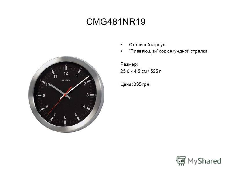 CMG481NR19 Стальной корпус Плавающий ход секундной стрелки Размер: 25,0 х 4,5 см / 595 г Цена: 335 грн.