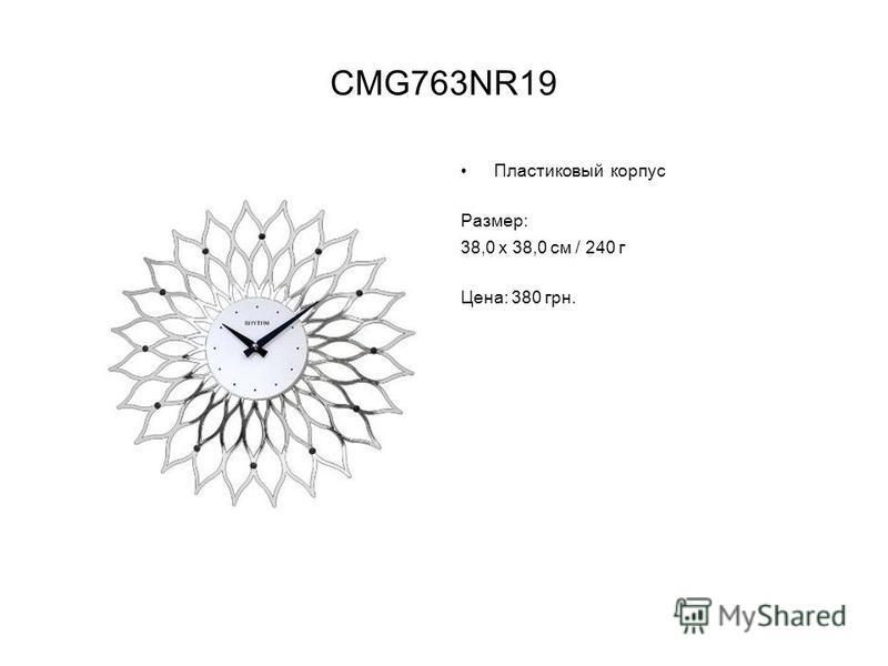 CMG763NR19 Пластиковый корпус Размер: 38,0 х 38,0 см / 240 г Цена: 380 грн.