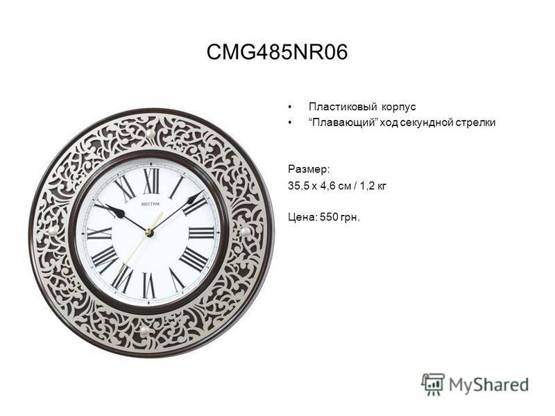 CMG485NR06 Пластиковый корпус Плавающий ход секундной стрелки Размер: 35,5 х 4,6 см / 1,2 кг Цена: 550 грн.