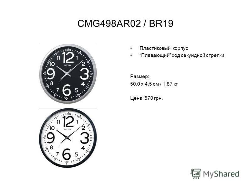 CMG498AR02 / BR19 Пластиковый корпус Плавающий ход секундной стрелки Размер: 50.0 х 4,5 см / 1,87 кг Цена: 570 грн.